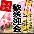 日本三昧 鉄板鍋 十焼十鍋 飯田橋西口店