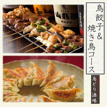 鳥どり酒場 上野本店のおすすめ料理1