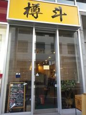 甲東園 居酒屋 樽斗の写真