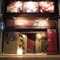 創作 SUSHI DINING 丹やまの雰囲気1