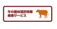 焼肉のバーンズではお客様により安心してお食事を楽しんでいただけるよう、お客様のテーブルにお出しするお肉の品質にも万全の安全策をとっています。その一環として店頭に本日お出ししている国産牛の固体識別番号を掲載しています。