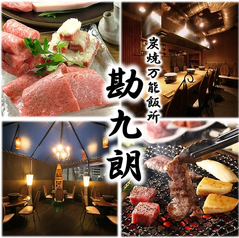 炭焼万能飯所 勘九朗(かんくろう)~本格炭火焼と鴨鍋~