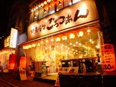 地魚屋台 ごっつぁん 浅野本店の雰囲気2