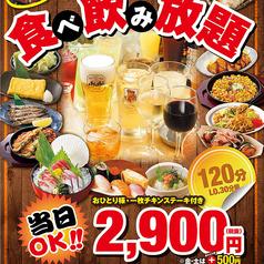 魚鮮水産 平塚北口店のコース写真