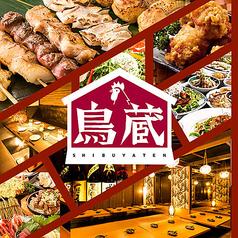 個室居酒屋 鳥蔵 渋谷道玄坂店の写真