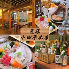 魚藤 小田原本店の写真