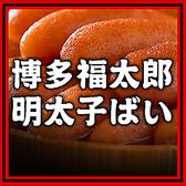 福太郎の明太子は産地にこだわり、育ちにこだわりより良いものだけを使用。そして選びぬいた素材ごとに合わせ、唐辛子をベースに調味料を独自に調合し使い分けます。数種類の調味液を作っております。その後、二度漬け製法をしています。そうしてできたおいしい明太子を当店ではご提供しております。