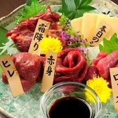 馬肉酒場 馬喰ろう 長岡店のおすすめ料理3