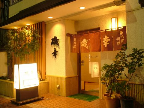 磯幸支店 東陽(東陽町/居酒屋) | ホットペッパーグルメ