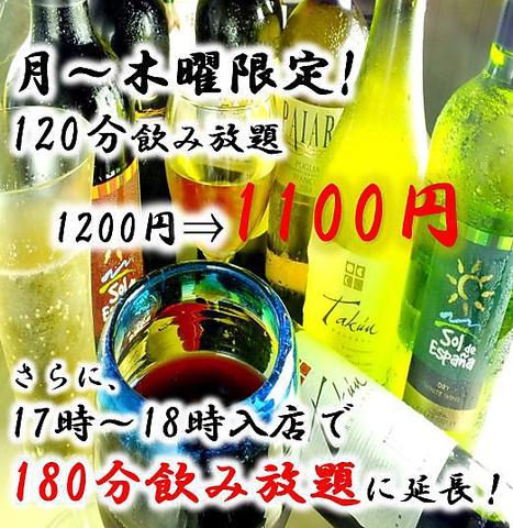 JR手稲駅目の前!地元民に愛されるお気軽居酒屋がリニューアルOPEN!!!