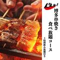 博多串焼き 串べえ 川崎店のおすすめ料理1