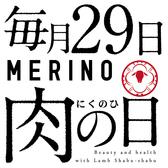 めり乃 MERINO 銀座店のおすすめ料理3