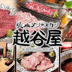 焼肉 ジンギスカン 越谷屋 越谷レイクタウン前店の写真