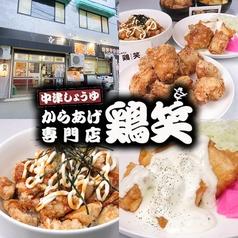 鶏笑 神戸甲南店の写真