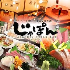 大皿惣菜や じゃぽん 新宿ワシントンホテルの写真