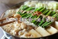 【きっとまた食べたくなる】もつ鍋は、女性にも大人気!