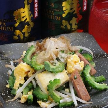 ゆいまーる食堂 原宿店のおすすめ料理1