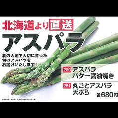 小樽食堂 一宮店のおすすめ料理1