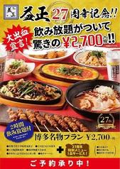 益正 天神本店のおすすめ料理3