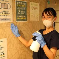 感染症や衛生対策強化中!!!