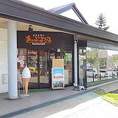 道の駅なみおか レストランあっぷるひるの詳細