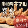 酒場 亀円