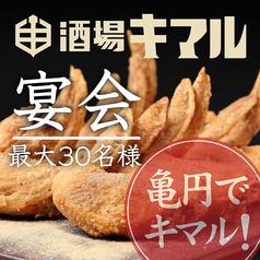 酒場 亀円の写真
