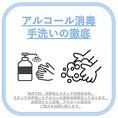 安心して【艶吉湊町店】をご利用いただけるようスタッフ間でも手洗いの徹底・アルコール消毒等対策を行っております。店頭にもアルコールを設置しておりますので是非ご使用ください。