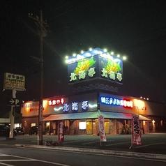 北海亭 太田店の雰囲気1