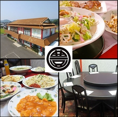 中華料理 ちゃんぽん 華豊の写真