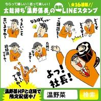 LINEスタンプ公式HP限定配信中!