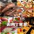 ボリュームたっぷりの肉バル お肉で宴会 上野店のロゴ