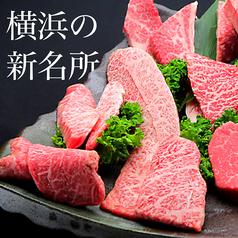 備長七輪焼肉 牛蔵の写真