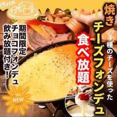 Cheese Monster 栄錦店のコース写真