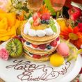 【サプライズのお手伝い】お誕生日や記念日のお祝いには当店オリジナルのデザートプレートでサプライズの演出をさせていただきます◎ご予約の際にご相談いただければお客様のご要望に可能な限り対応させていただきます。音楽・照明・花火・ケーキの演出で素敵なサプライズを!