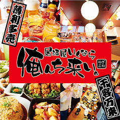 居酒屋いくなら俺んち来い。 立川店の画像