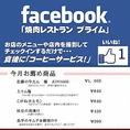 FBのプライムページはお得情報満載!!