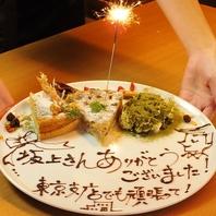 3点盛りのデザートプレートを1500円ご用意!!