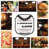 D-SPORTS BAR KAPPO 東大阪市のグルメ