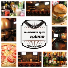 D-SPORTS BAR KAPPOの写真