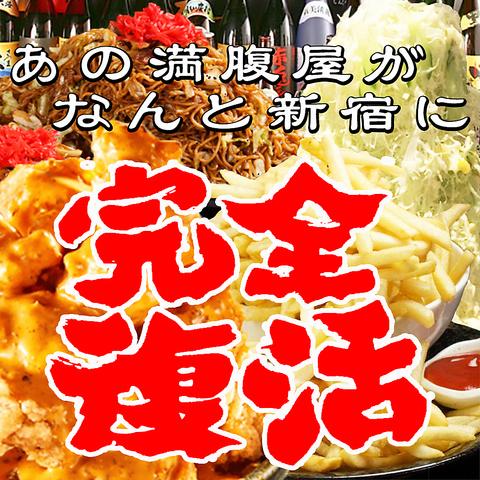 今宵もバカ盛りで決まり!宴会最大240名! ●バカ盛り料理+飲み放題⇒2000円!