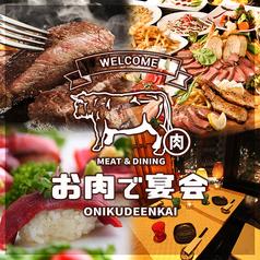 お肉で宴会 上野店の写真