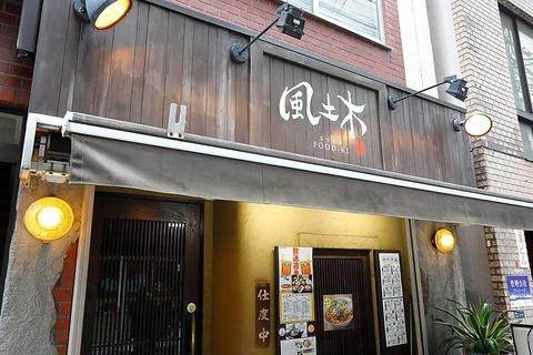 〆の絶品フォーが名物!和&アジアン創作料理居酒屋~GOTOイートは当日でも受付中♪
