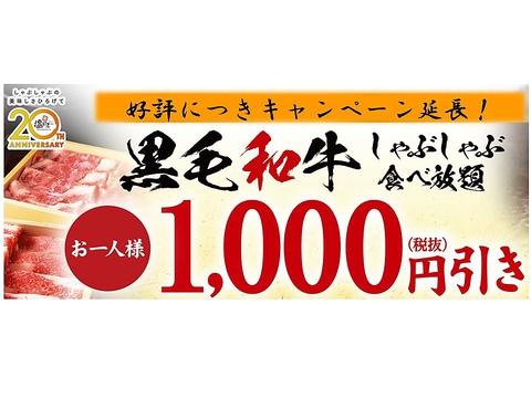 Go To Eatポイントと併用可能!黒毛和牛食べ放題大人の方1人1000円引きキャンペーン!