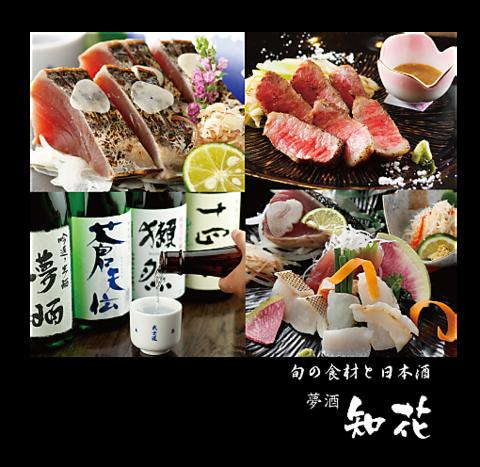 こだわりのお酒や鮮魚!ゆったりと時間の流れに身を任せ、美味しいものを食べに来て