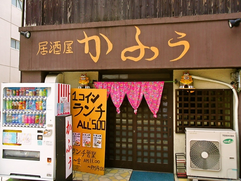 かふぅ 平野店
