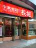 長城 栄店のおすすめポイント1