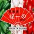 居酒屋ぼーの 札幌駅北口 北大前通り店のロゴ