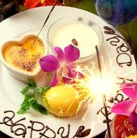 誕生日&記念日サービス