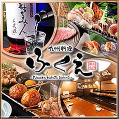 九州料理 ふくえ 春吉本店の写真